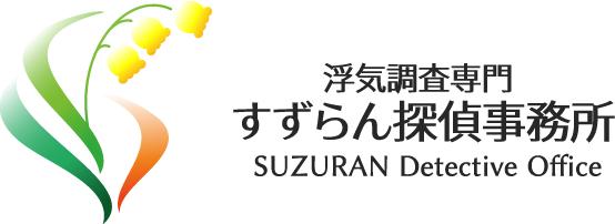 探偵 静岡 浮気調査専門 すずらん探偵事務所(静岡県静岡市)