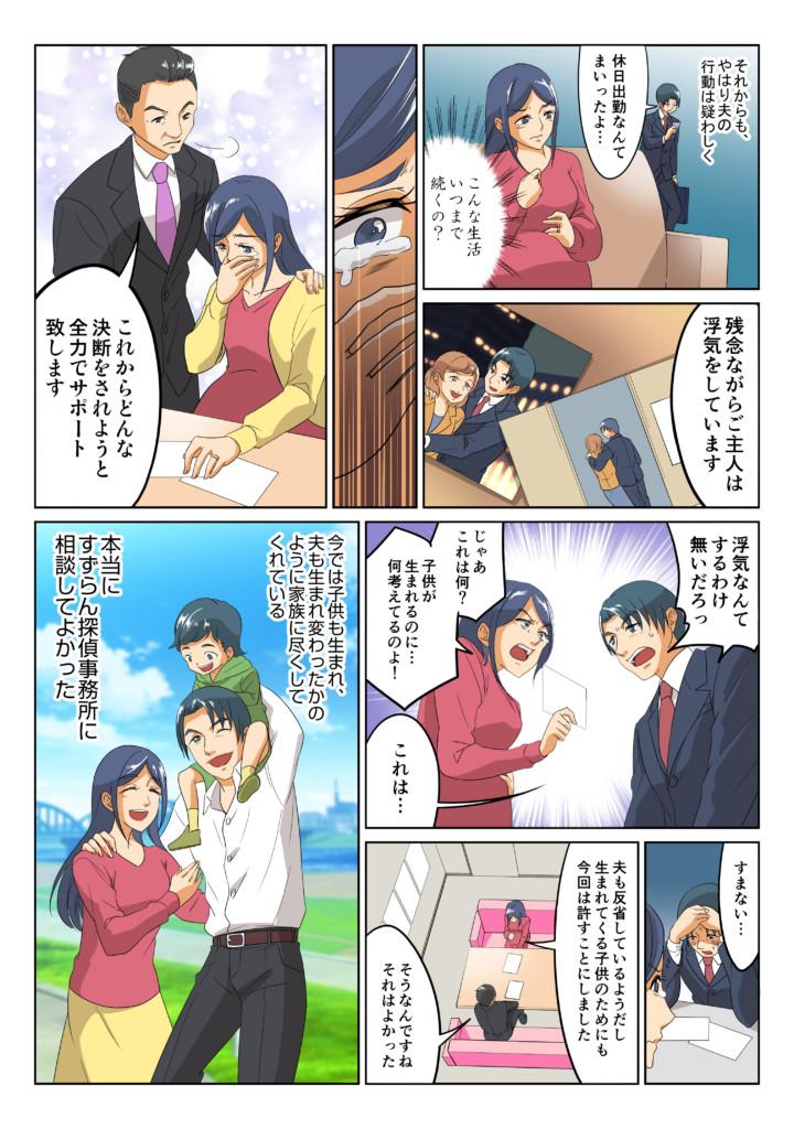 復縁編02