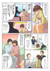 離婚編02